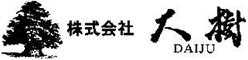 株式会社大樹